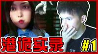 【XY小源】恐怖游戏 港诡实录 Paranormal HK #1 我和慧慧躲猫猫
