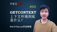 html5+canvas开发#002 getContext上下文环境到底是什么?#刘金玉编程