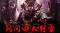 中国神仙排行榜:阴曹地府最牛四大判官,除了钟馗,其他三个你认识吗?