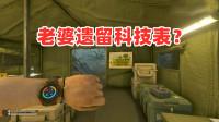 帝哥历险记:绿色地狱02期,老婆被野人捉走?帐篷内获得遗留手表