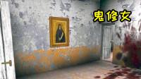 上古鬼修女:墙上挂的画不是我吗?我有这么好看?