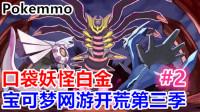 宝可梦网游《Pokemmo》神奥地区开荒直播实况02