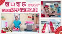 如果到了可口可乐工厂你想干啥?一个宅男在日本的限定可乐瓶子收集之旅!骗人花钱的营销手段。