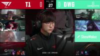 2020LCK春季赛T1 vs DWG#1-第一周Day1