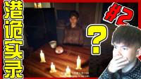 【XY小源】恐怖游戏 港诡实录 Paranormal HK #2 婆婆 嗨皮波世得TO 油
