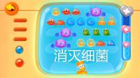 消灭细菌宝宝巴士亲子游戏,做个健健康康的小朋友