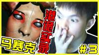【XY小源】恐怖游戏 港诡实录 Paranormal HK #3 蜘蛛精吗