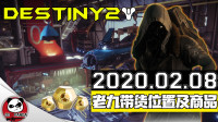 【命运2】老九带货!黑色利爪!2020.02.08异域商人位置及商品!