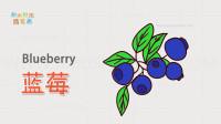 亲子英语简笔画,画蓝莓简笔画,学画画同时学英语单词