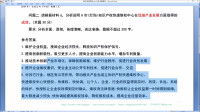 公务员考试-申论-总结题【2019广东A卷 问题二】