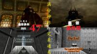 【星马流】满分神作的完美通关(N64塞尔达传说 时之笛#47 最终期)
