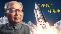 这才是我们的偶像,中国最顶级的科学家,他的故事让我们感动