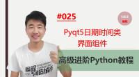 Python高级进阶教程025期 pyqt5自定义显示现在日期时间#刘金玉编程