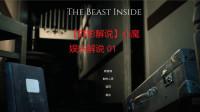 【群影解说】恐怖游戏 心魔 娱乐解说 01