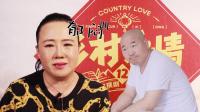 42集 心机男孩刘能上线,谢腾飞面临改姓危机!