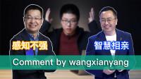 「E周报」29:荣耀Comment by智慧相亲惹争议,小米10玩梗感知不强反被UFS3.1锤
