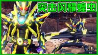 【XY小源】怪物猎人 MOD试玩 第4期 假面骑士01 突击闪耀蝗虫