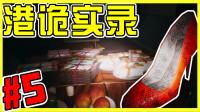 【XY小源】恐怖游戏 港诡实录 Paranormal HK #5 红色衣服好明显