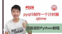 Python高级进阶教程026期 pyqt5制作一个计时器qtime #刘金玉编程