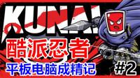 《酷派忍者》类银河战士恶魔城游戏初见流程直播实况02