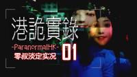 【零叔】港诡实录视频攻略01 作死分队城寨遭凶险  舔狗救美抱得美人归