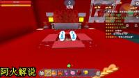 迷你世界阿火:红色方块跑酷,我反超小恐龙获得冠军
