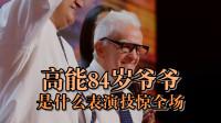 [2019美国达人秀]高能84岁爷爷 是什么表演技惊全场?-原创中文翻译