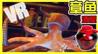 【XY小源VR】Octopus bar 章鱼酒屋 我要全熟的烤鸡