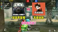 突击手蜜獾VS天成说游,同样是各游戏领域佼佼者,你更喜欢谁?