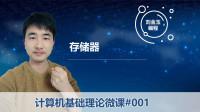 计算机基础理论微课001 存储器 #刘金玉编程
