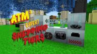 我的世界《All the mods 3 专家版 Ep25 工业逆袭》Minecraft多模组生存实况视频 安逸菌解说