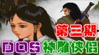 木子小驴解说《DOS游戏神雕侠侣》拜师全真教实况攻略第三期