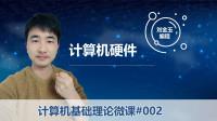 计算机基础理论微课002 计算机硬件 #刘金玉编程