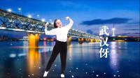 四川秋水伊人《武汉伢》编舞:艺莞儿    视频制作:映山红叶
