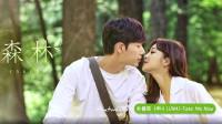 「MV」森林OST Part.1【中韓歌詞】