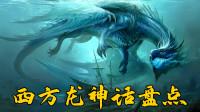 西方龙的神话盘点,那些耳熟能详的恶龙均有原型