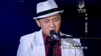 好声音:关喆拿出成名作《想你的夜》,不仅是原唱还是原创!