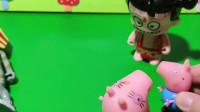 猪妈妈找乔治回家,不让乔治和小哪吒玩,猪妈妈误会了小哪吒
