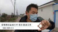 疫情期间,自驾从盐城大丰到南京,实拍记录路上的全过程