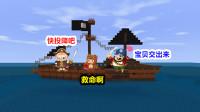 迷你世界:小表弟是海盗首领,想夺走我的宝贝,最后船被我轰炸掉