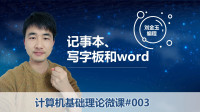计算机基础理论微课003 记事本、写字板和word #刘金玉编程