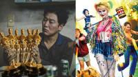 北美票房:韩国电影《寄生虫》为何闪耀奥斯卡!DC《猛禽小队》口碑好票房差!