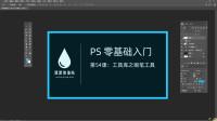 PS 零基础入门(第54课):工具库之画笔工具