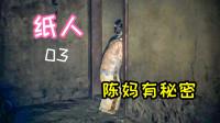 纸人03:萌萌被关了起来,得想办法救女儿了