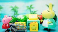 小猪佩奇玩具故事 佩奇去兔小姐商店买菜