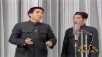 姜昆 李文华 1979年经典相声《左派行医》