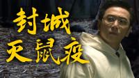 110年前东北鼠疫, 伍连德用封城打赢了, 他发明了中国第一个口罩