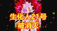 消灭生化人21号【舅子】七龙珠爆裂激斗111