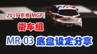 超人2019京商MGP 街车组 Mini-Z MR-03底盘设定分享 《超人聊模型》111