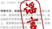 谣言:武汉殡仪馆无主手机扔满地,主人已化为灰烬